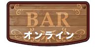 BAR・オンライン