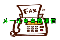 この画像には alt 属性が指定されておらず、ファイル名は FAXメール.jpg です